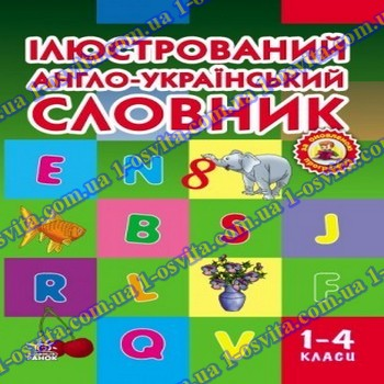 Ілюстр англо-укр словник. 1-4 класи